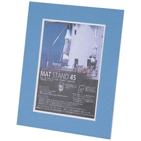 チクマChikumaフォトフレーム「マットスタンド45」(L判/スカイブルー)13970-6[マットスタンドL]