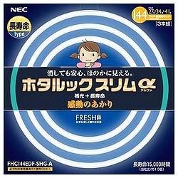 NECエヌイーシーFHC144EDF-SHG-A丸形スリム蛍光灯(FHC)ホタルックスリムαFRESH色[昼光色][FHC144EDFSHGA]