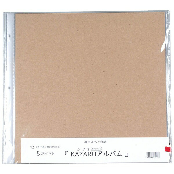 万丈VANJOHKAZARUアルバム12インチ用替え台紙(5ポケット入)