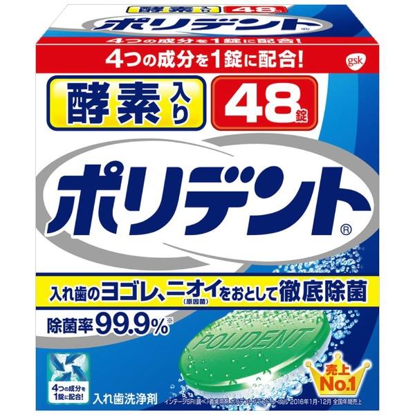 ポリデント入れ歯洗浄剤酵素入り48錠アース製薬Earth