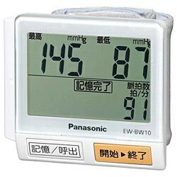 パナソニックPanasonicEW-BW10-W血圧計白[手首式][EWBW10W]