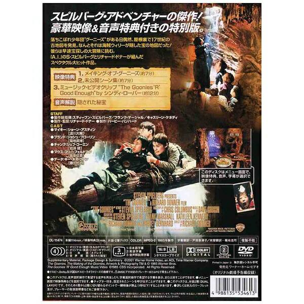 ワーナーブラザースグーニーズ特別版【DVD】