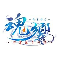 サイバーフロントCyberFront魂響〜御霊送りの詩〜通常版【PSPゲームソフト】