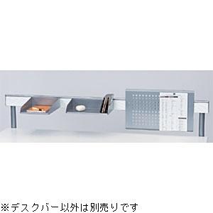 ガラージfantoniME用デスクバー(白)53-9M06414-079[539M06]【メーカー直送・代金引換不可・時間指定・返品不可】