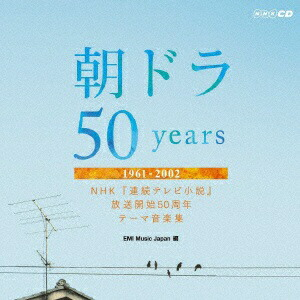 EMIミュージックジャパン(V.A.)/朝ドラ50years【CD】