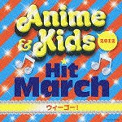 日本コロムビアNIPPONCOLUMBIA(教材)/2012アニメ&キッズ・ヒットマーチウィーゴー!【音楽CD】