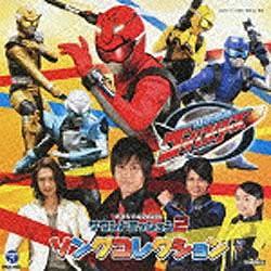 日本コロムビアNIPPONCOLUMBIA(キッズ)/特命戦隊ゴーバスターズソングコレクションサウンドミッション2【音楽CD】