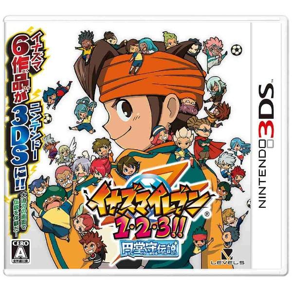 レベルファイブLEVEL5イナズマイレブン1・2・3!!円堂守伝説【3DS】