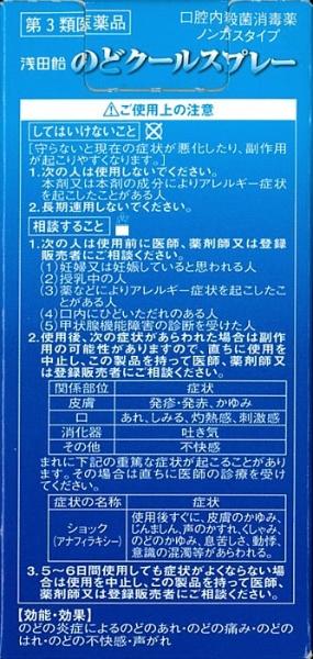 【第3類医薬品】浅田飴のどクールスプレー(30mL)【wtmedi】浅田飴ASADAAME