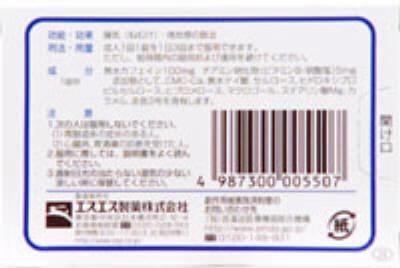 【第3類医薬品】エスタロンモカ(24錠)〔眠気覚まし〕【rb_pcp】エスエス製薬SSP