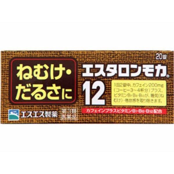 【第3類医薬品】エスタロンモカ12(20錠)〔眠気覚まし〕【wtmedi】エスエス製薬SSP