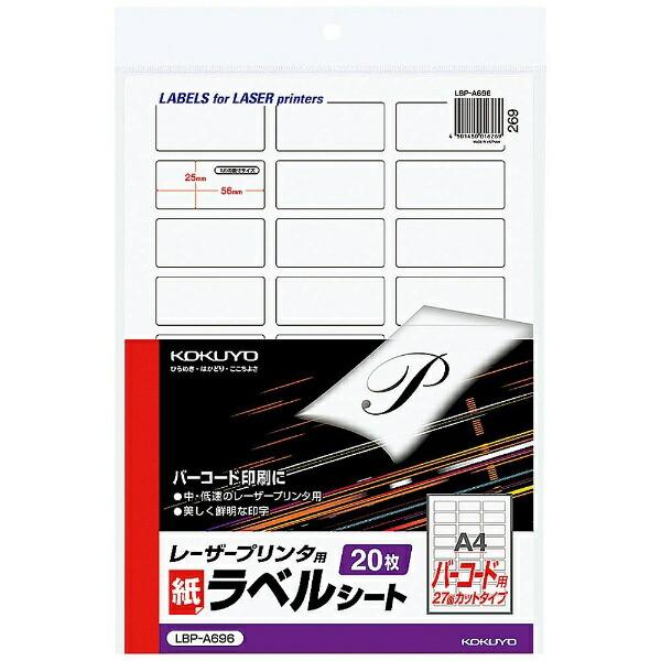 コクヨKOKUYOマルチラベルレーザープリンタ用ラベルシートLBP-A696[A4/20シート/27面][LBPA696]【wtcomo】