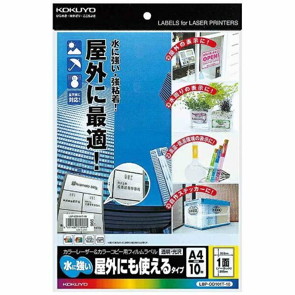 コクヨKOKUYOカラーレーザー&コピー用フィルムラベルラベル水に強い・屋外にも使えるタイプ透明LBP-OD101T-10[A4/10シート/1面/光沢][LBPOD101T10]【wtcomo】