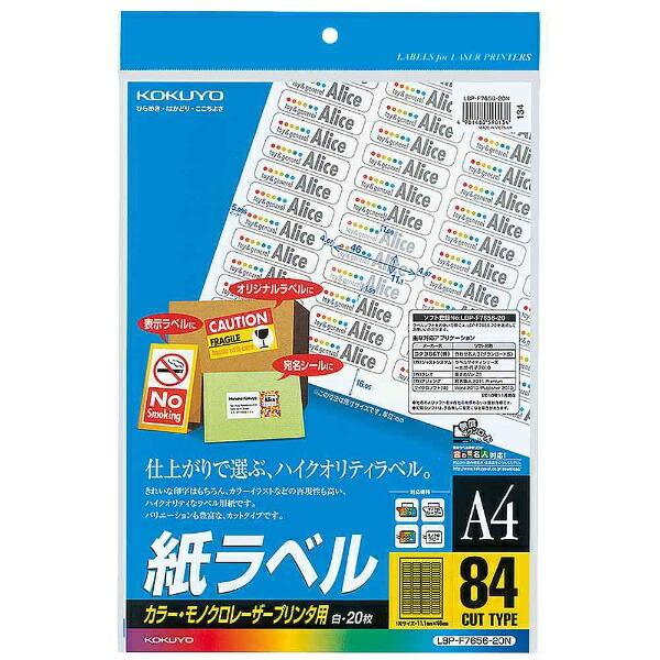 コクヨKOKUYOマルチラベルカラーレーザー&コピーLBP-F7656-20N[A4/20シート/84面][LBPF765620]【wtcomo】