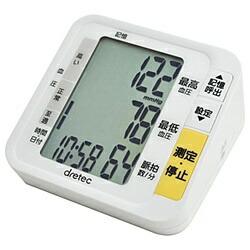 ドリテックdretecBM-200WT血圧計ホワイト[上腕(カフ)式][BM200]