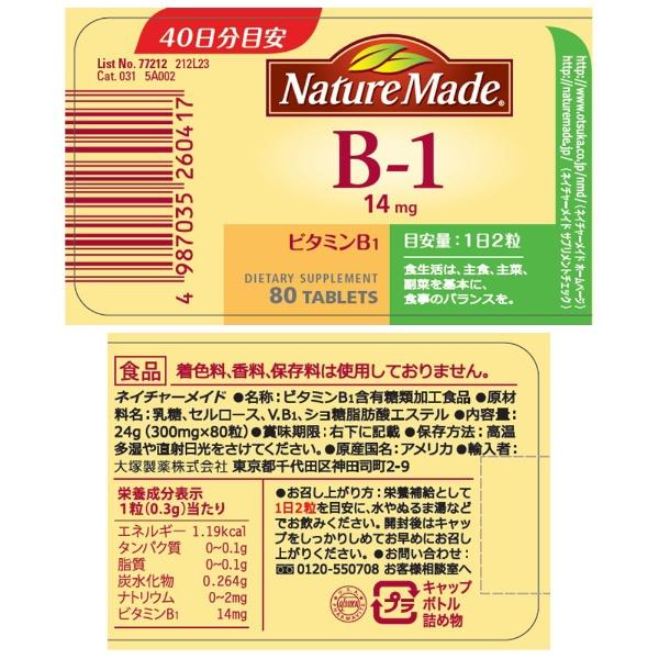 大塚製薬OtsukaNatureMade(ネイチャーメイド)ビタミンB1(80粒)【wtcool】