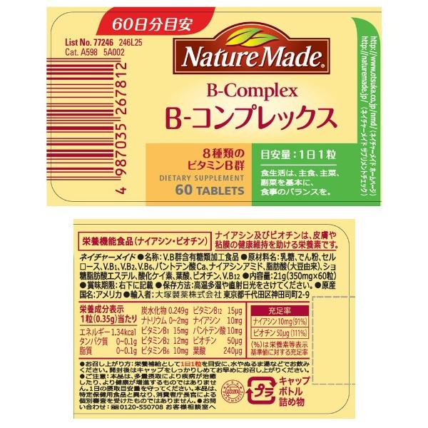 大塚製薬OtsukaNatureMade(ネイチャーメイド)Bコンプレックス(60粒)【rb_pcp】