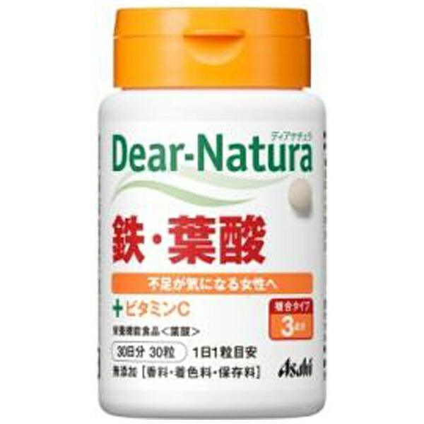 アサヒグループ食品AsahiGroupFoodsDear-Natura(ディアナチュラ)鉄・葉酸(30粒)〔栄養補助食品〕【wtcool】