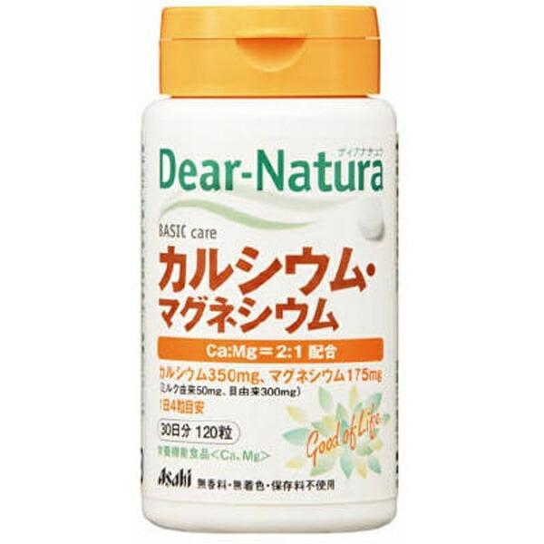 アサヒグループ食品AsahiGroupFoodsDear-Natura(ディアナチュラ)カルシウムマグネシウム(120粒)〔栄養補助食品〕【wtcool】