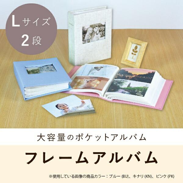 セキセイSEKISEIハーパーハウスフレームアルバム(ピンク)XP-3250-PK[XP3250]