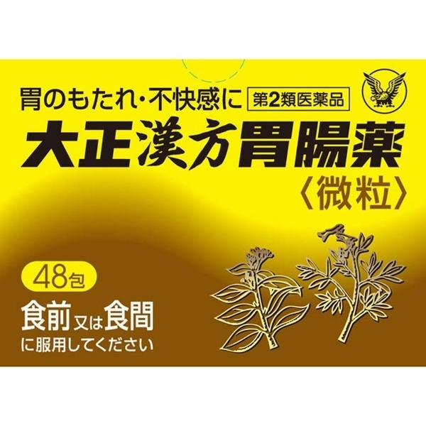 【第2類医薬品】大正漢方胃腸薬(48包)〔胃腸薬〕【wtmedi】大正製薬Taisho
