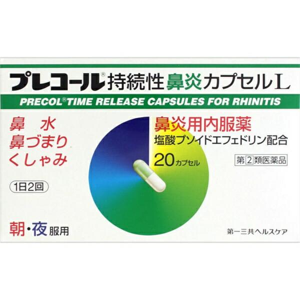 【第(2)類医薬品】プレコール持続性鼻炎カプセルL(20カプセル)〔鼻炎薬〕第一三共ヘルスケアDAIICHISANKYOHEALTHCARE