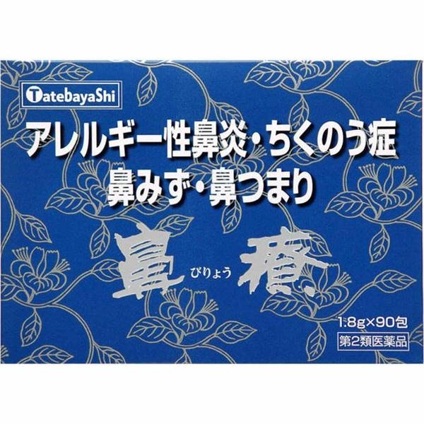 【第2類医薬品】鼻療(90包)〔鼻炎薬〕【wtmedi】建林松鶴堂TATEBAYASHISHOUKAKUDO