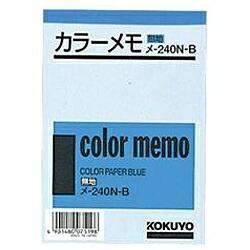 コクヨKOKUYOカラーメモ無地B7130枚メ-240-B青