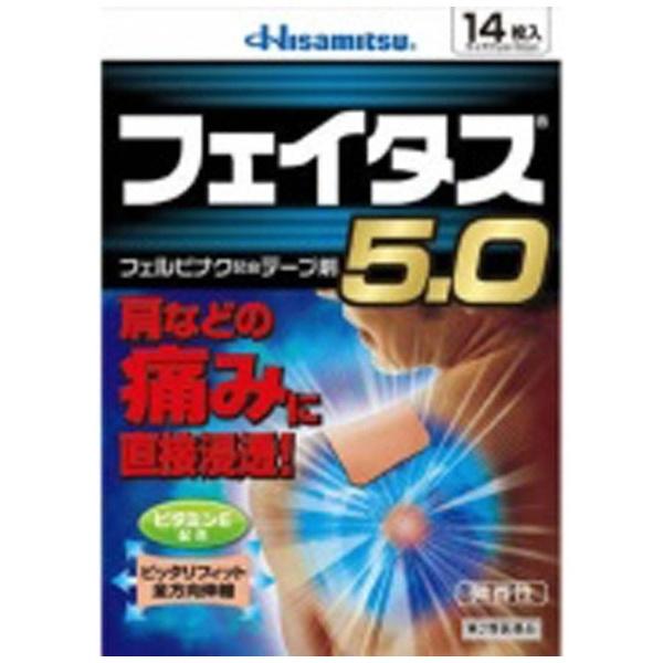 【第2類医薬品】フェイタス5.0(14枚)★セルフメディケーション税制対象商品【wtmedi】久光製薬Hisamitsu