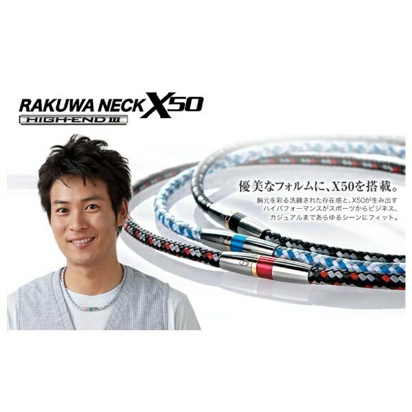 ファイテンPHITEN【ビックカメラグループオリジナル】RAKUWAネックX50ハイエンドIII(ブラック/50cm)0214TG620053【point_rb】