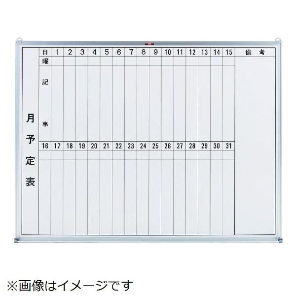 トラスコ中山スチール製ホワイトボード月予定表・縦450X600GL232《※画像はイメージです。実際の商品とは異なります》