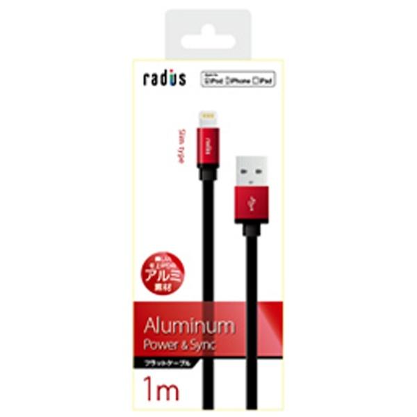 ラディウスradius[ライトニング]ケーブル充電・転送(1m・レッド)MFi認証AL-ALC10R[1.0m][ALALC10R]