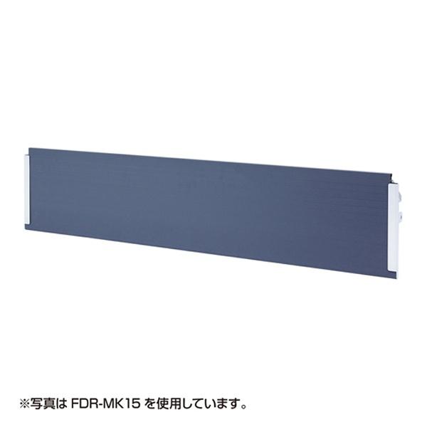 サンワサプライSANWASUPPLY幕板[FDRシリーズ用](幅1800mm)FDR-MK18[FDRMK18]【メーカー直送・代金引換不可・時間指定・返品不可】