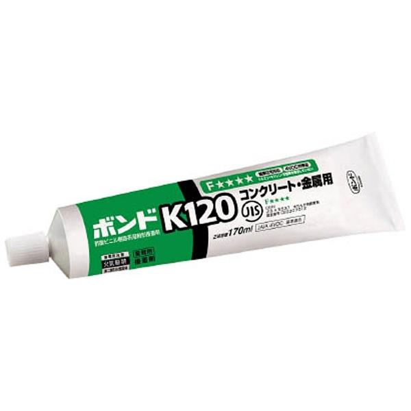 コニシボンドK120170ml(箱)#11641K120170