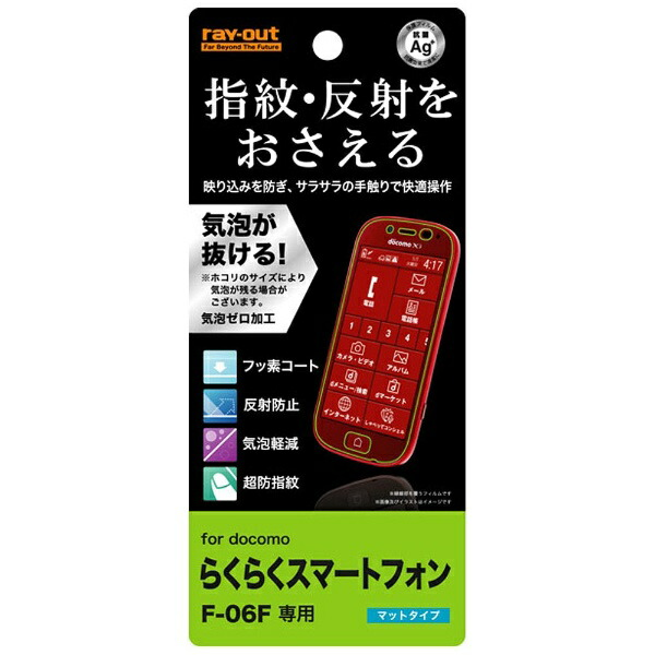 レイアウトrayoutらくらくスマートフォン3F-06F用さらさらタッチ反射・指紋防止フィルム1枚入マットタイプRT-F06FF/H1[RTF06FFH1]