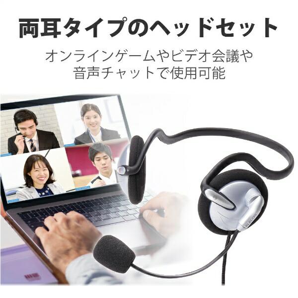 エレコムELECOMヘッドセットシルバーHS-NB05USV[USB/両耳/ネックバンドタイプ/ダイナミック型(ステレオ)][HSNB05USV]
