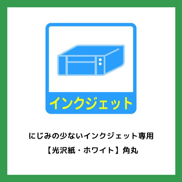 エーワンA-oneインクジェット用光沢紙ラベルホワイト29223[A4/10シート/24面/光沢]【pt5_aone】