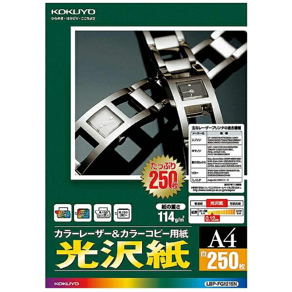 コクヨKOKUYOカラーレーザー&カラーコピー用紙光沢(A4・250枚)LBP-FG1215N[LBPFG1215]【wtcomo】