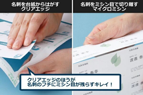 エーワンA-oneマルチカード名刺100枚(A4サイズ10面×10シート)ソフトブルー51029【rb_mmmj】
