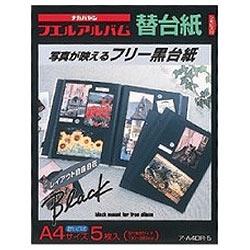 ナカバヤシNakabayashi黒替台紙ア-A4DR-5[アA4DR5]