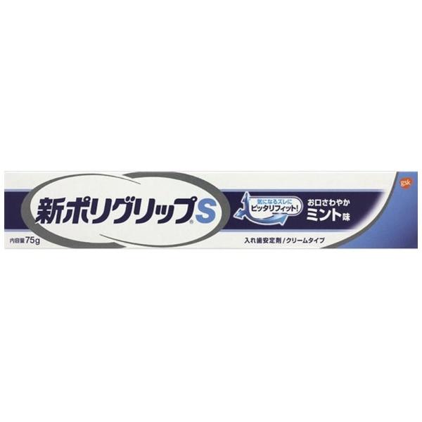 新ポリグリップ入れ歯安定剤S75gアース製薬Earth