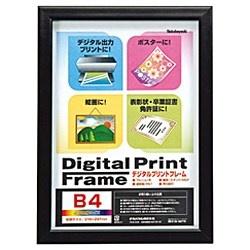 ナカバヤシNakabayashiデジタルプリントフレーム(B4・A4兼用/ブラック)フ-DPW-B4-D[フDPWB4D]