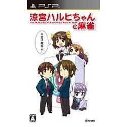 角川書店KADOKAWA涼宮ハルヒちゃんの麻雀(通常版)【PSP】