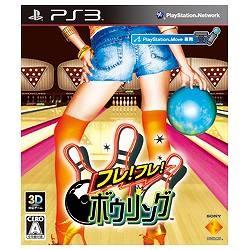 ソニーインタラクティブエンタテインメントSonyInteractiveEntertainmenフレ!フレ!ボウリング【PS3ゲームソフト】