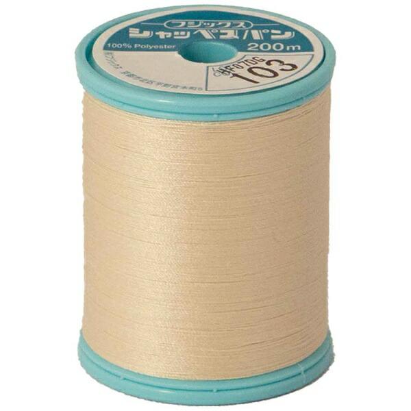フジックスFUJIXシャッペスパンミシン糸[60番/200m]60-200M-103