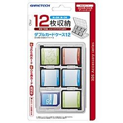 ゲームテックGAMETECHダブルカードケース12クリア【3DS】