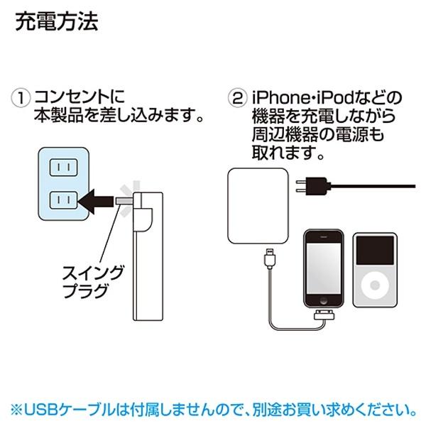 サンワサプライSANWASUPPLYスマホ用USB充電コンセントアダプタ+コンセント(2ポート)ACA-IP25Wホワイト[ACAIP25W]