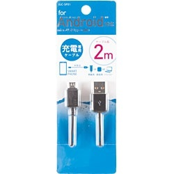 オズマOSMA[microUSB]充電USBケーブル(2m・ブラック)IUC-SP01K[2.0m][IUCSP01K]