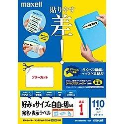 マクセルMaxell宛名・表示ラベル普通紙M88409V-110A[A4/110シート/1面][M88409V110A]
