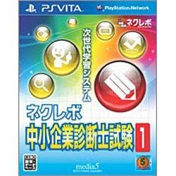 メディアファイブmedia5ネクレボ中小企業診断士試験1【PSVitaゲームソフト】